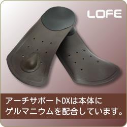 LOFEアーチサポートDX