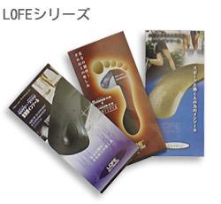 LOFEアーチサポートパンフレット