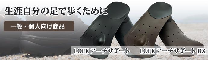 LOFEアーチサポート